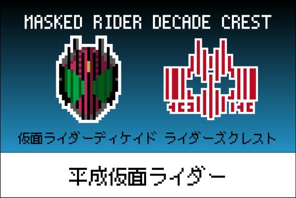 【平成仮面ライダーシリーズ】仮面ライダーディケイド ライダーズクレストの図案【紋章・マーク】