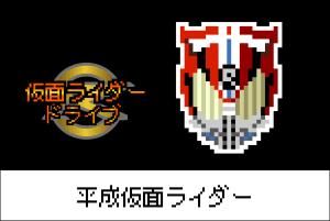 【平成仮面ライダーシリーズ】仮面ライダードライブのアイロンビーズ図案