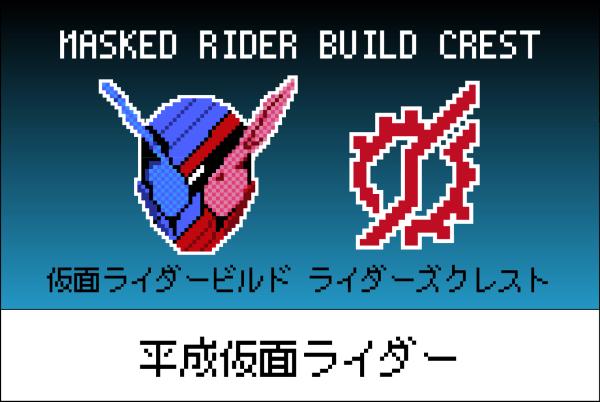 【平成仮面ライダーシリーズ】仮面ライダービルド ライダーズクレストの図案【紋章・マーク】