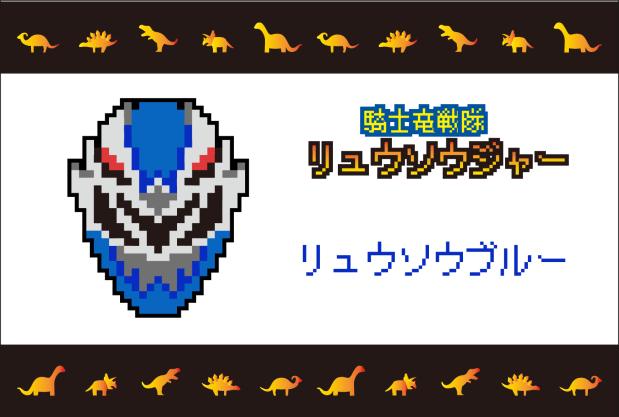 【竜騎士戦隊リュウソウジャー】リュウソウブルーのアイロンビーズ・ドット絵図案