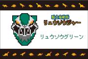 【竜騎士戦隊リュウソウジャー】リュウソウグリーンのアイロンビーズ・ドット絵図案