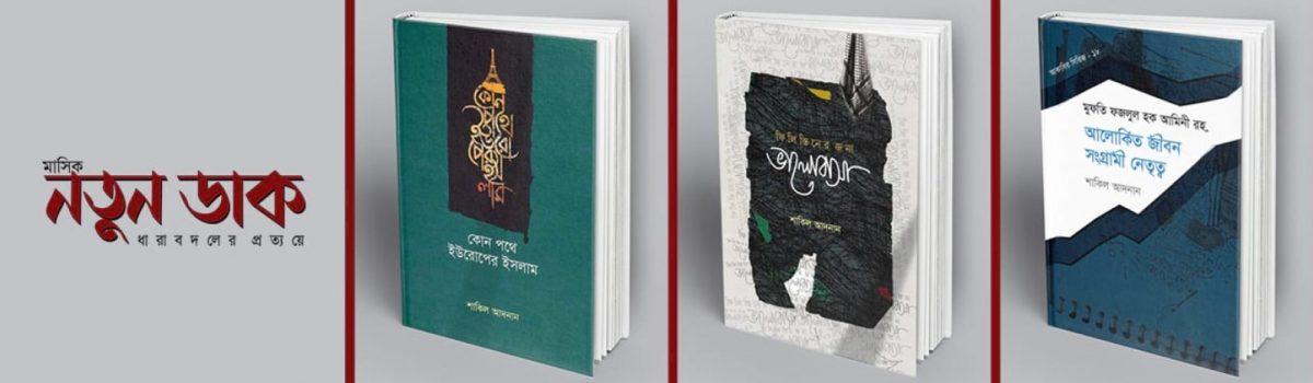sakil adnan books