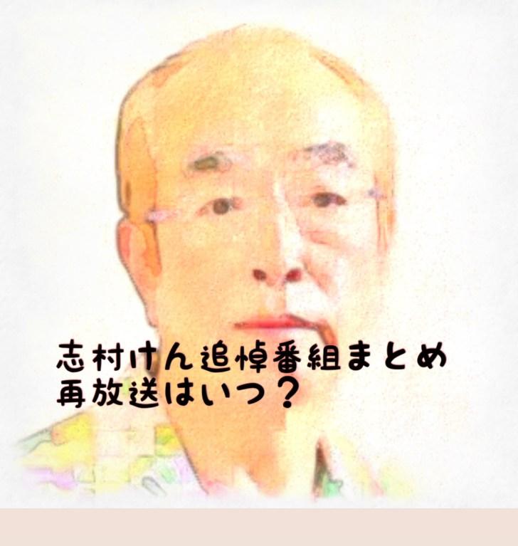 志村けん追悼番組まとめ・再放送はいつ?