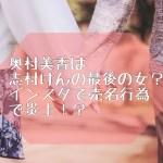 奥村美香は志村けんの最後の女?インスタで売名行為で炎上!