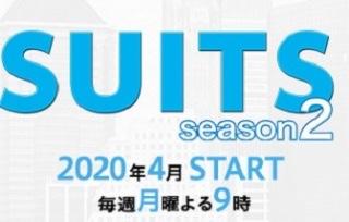 SUITS/スーツ2・第1話ネタバレと感想!