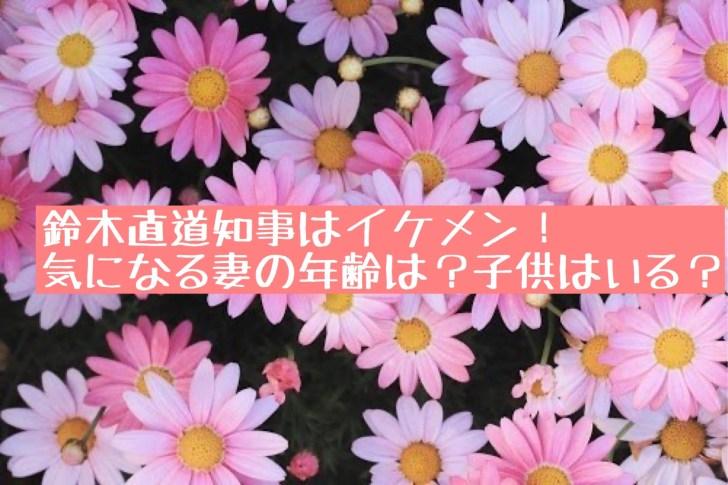 北海道知事鈴木直道はイケメン!気になる妻の年齢は?子どもはいる?