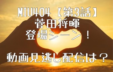 MIU404第3話・菅田将暉のシーン!動画見逃し配信!