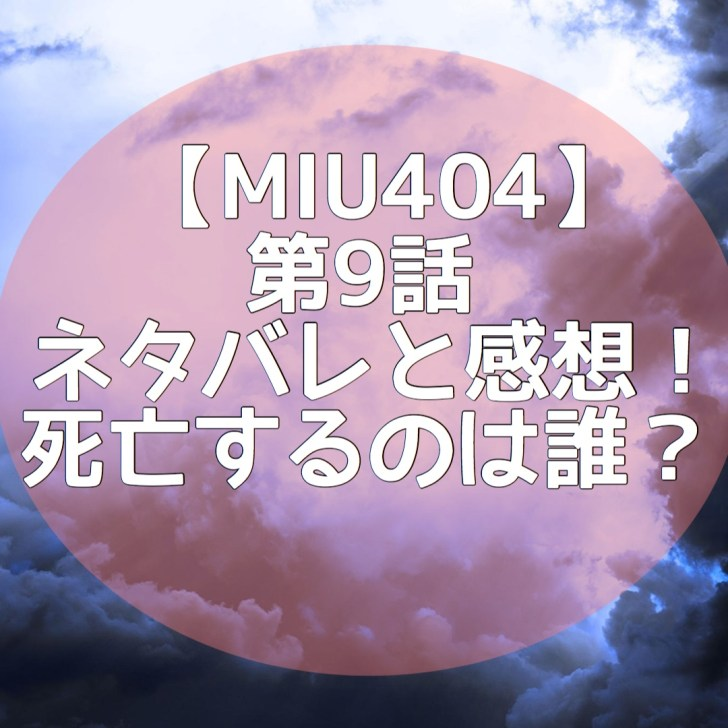 【MIU404】8月21日放送・第9話のネタバレ感想!死ぬのは成川岳?九重世人?