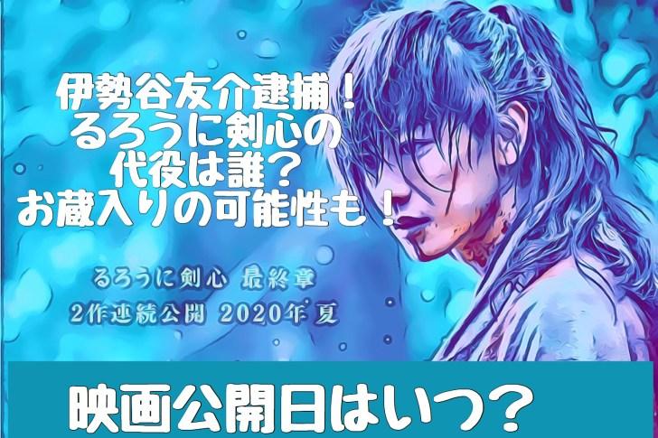 【るろうに剣心】伊勢谷友介の代役は誰?四乃森蒼紫役を予想!