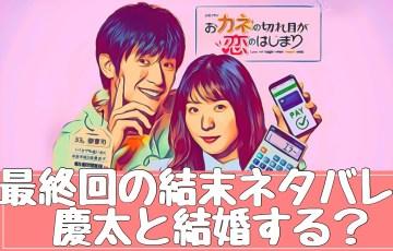 【おカネの切れ目が恋のはじまり】最終回の結末ネタバレ!慶太と結婚する?