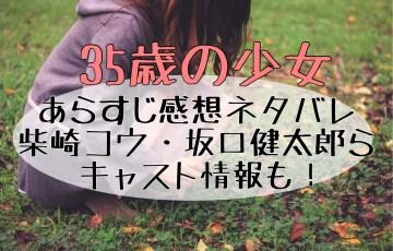 35歳の少女あらすじ感想1話~全話のネタバレ!柴咲コウ・坂口健太郎らキャスト情報も!