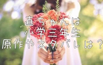 直ちゃんは小学三年生原作のネタバレ結末は?1話~全話のあらすじと感想も!
