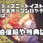 東京ディズニートイストーリーホテルオープン日や予約開始日はいつ?値段や宿泊特典も徹底調査!