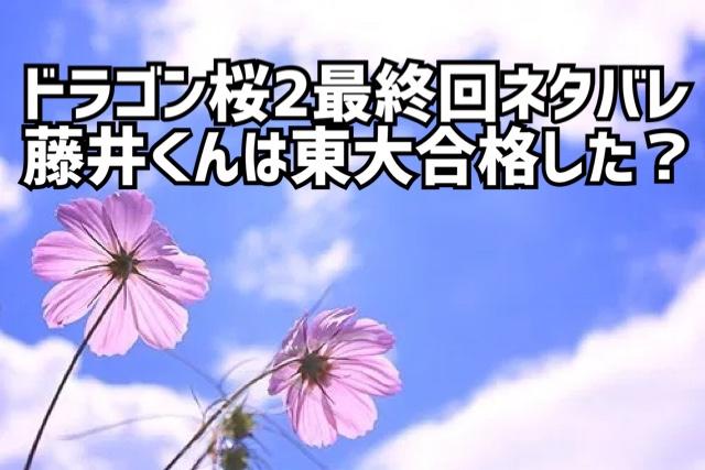 ドラゴン桜2最終回ネタバレ藤井くん(鈴木央士) は東大に合格した?