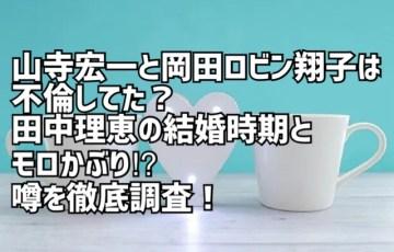 山寺宏一(山ちゃん)は田中理恵と結婚中に岡田ロビン翔子と不倫?