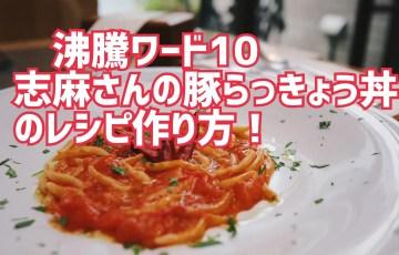 【沸騰ワード10】志麻さんのらっきょう丼レシピや作り方をご紹介!7月9日放送坂東龍汰らゲスト出演!