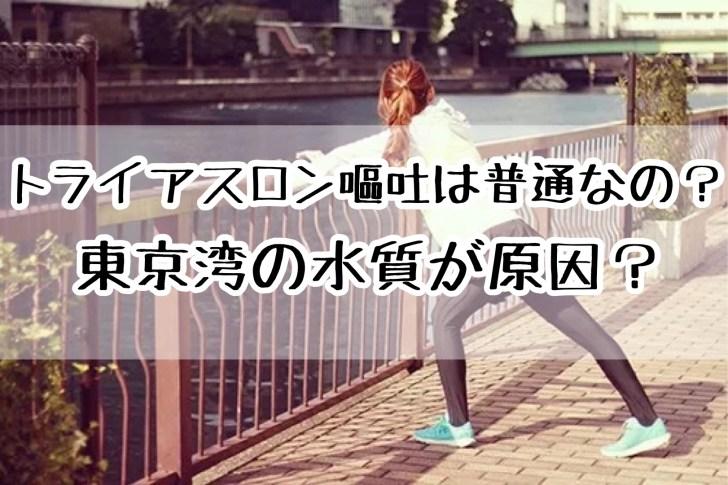 トライアスロン嘔吐は普通なの?東京湾の水質が汚いのが原因か?