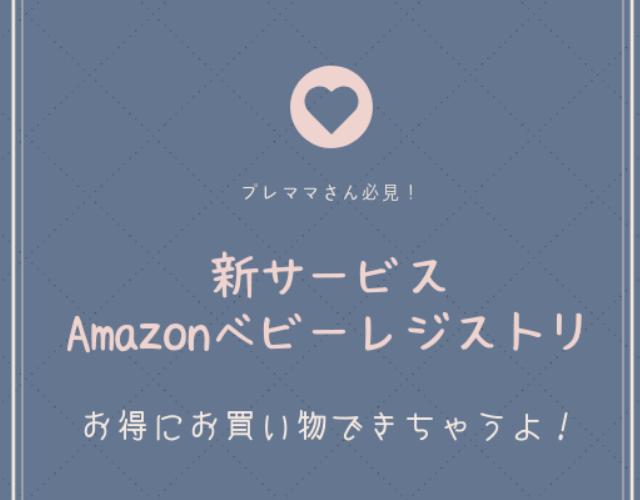 プレママ必見!Amazon新サービス・ベビーレジストリで出産準備が10%割引に!