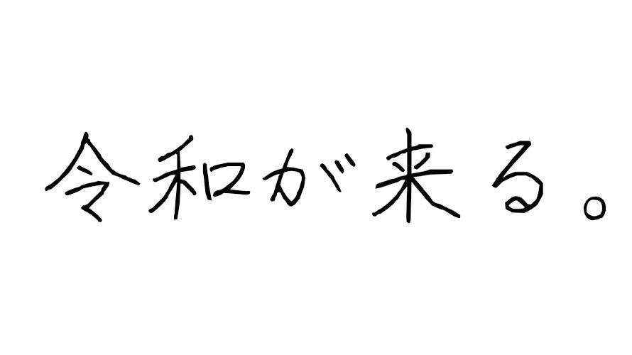 令和元年 平成最後の日