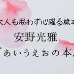 【口コミ】安野光雅『あいうえおの本』は大人が読んでも感動する絵本である。家宝になるおすすめの1冊。