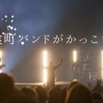 馬喰町バンドって?!【Eテレ】シャキーン!で流れる気になるミュージックの正体。