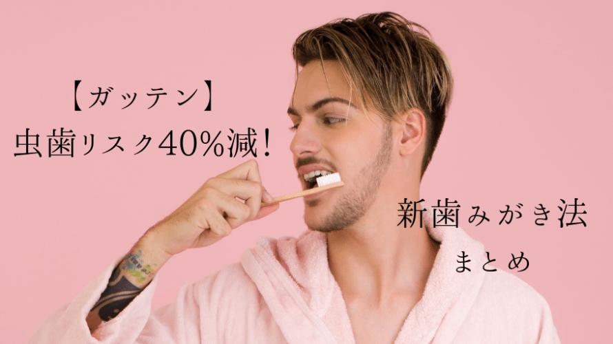 ガッテン!新・歯みがき法で虫歯リスクが減らせるらしい。しかも工程を1つ減らすだけ。