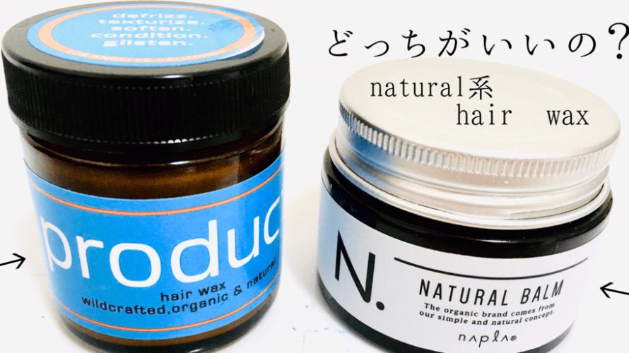 【違う?】ナチュラル系ワックス「N.(エヌドット)」と「product」は結局どっちが良いの?比較してみたよ。