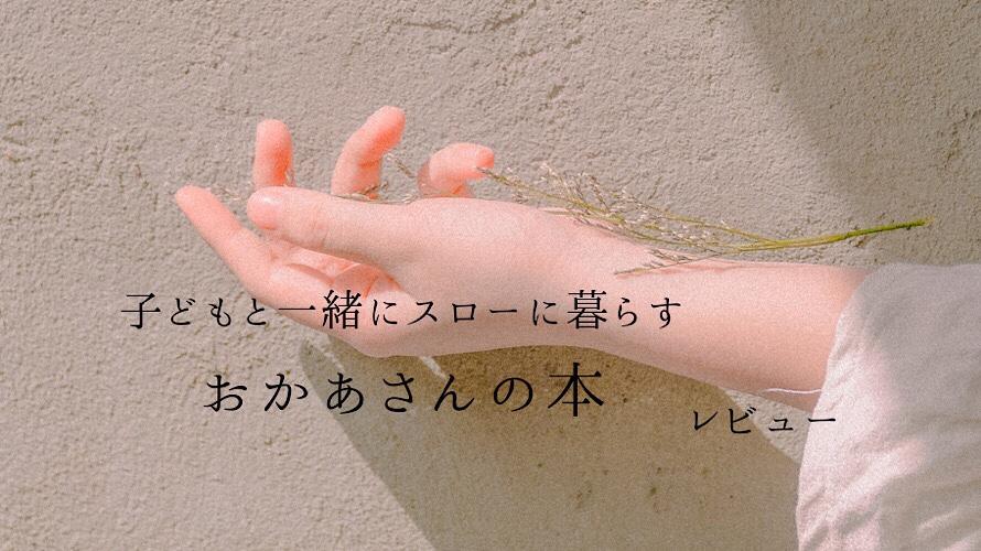 とげとげした心に染み渡った。藤田ゆみさんの「子どもと一緒にスローに暮らすおかあさんの本」レビュー