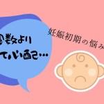 【妊娠初期】週数より小さいけど大丈夫?心配だけど、できることは待つだけ。