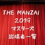 THE MANZAI 2019 マスターズ
