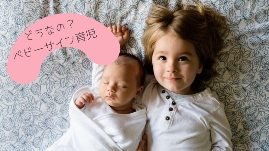 ベビーサイン育児