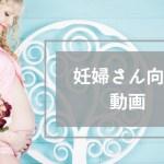 【出産間近】カジサックの奥さまヨメサックの妊婦さん動画が役に立つ!