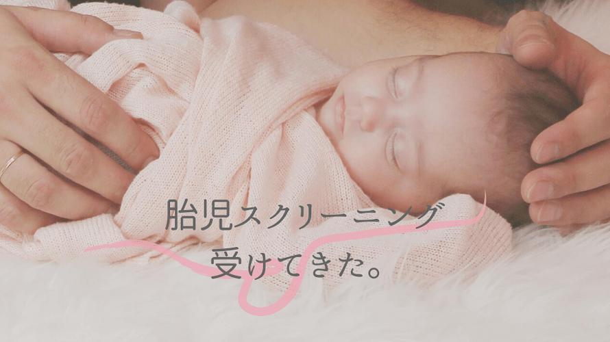 胎児スクリーニング