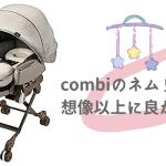 【リアル口コミ】combiのネムリラが超絶神アイテムだった件.二児育児に、寝かしつけにおすすめ!