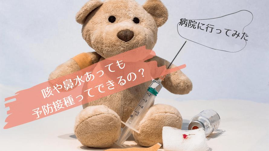 【延期?】咳と鼻水があるときでも予防接種はできる?3カ月の赤ちゃんの実体験。