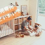 新生児育児はしんどい?楽しまなきゃ損?2回経験したママが思うこと。