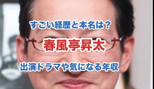 春風亭昇太が結婚!すごい経歴と本名は?出演ドラマや気になる年収を調査