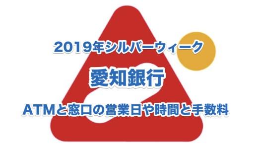 愛知銀行の2019年シルバーウィークのATMと窓口の営業日や時間と手数料は?