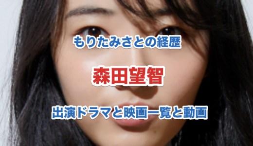 森田望智(もりたみさと)の経歴や出演ドラマと映画一覧|全ての動画配信