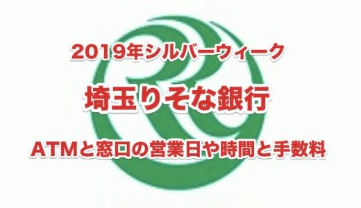 埼玉りそな銀行の2019年シルバーウィーク中のATMと窓口の営業日や時間と手数料は?