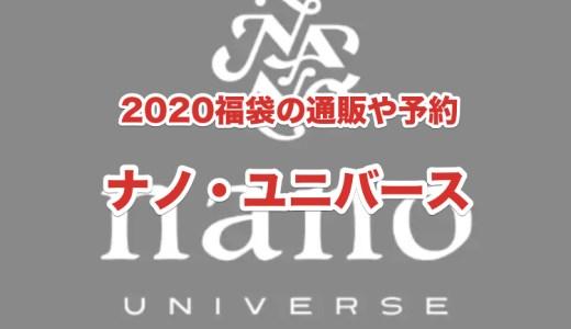 ナノユニバース2020福袋|通販や予約開始日と値段や中身のネタバレも調査