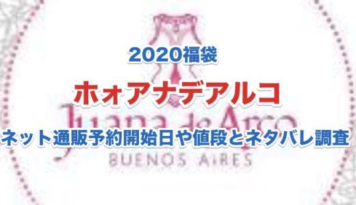 Juana de Arco(ホォアナデアルコ)2020年福袋|ネット通販予約開始日と値段や中身ネタバレも調査