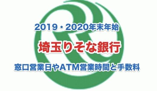 埼玉りそな銀行2019・2020年末年始|ATMと窓口の営業日や時間と手数料は?