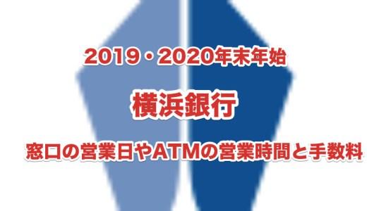 横浜銀行2019・2020年末年始|ATMと窓口の営業日や時間と手数料は?