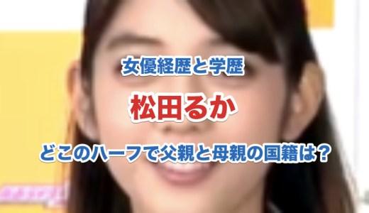 松田るかの女優経歴と学歴|どこのハーフで父親と母親の国籍は?