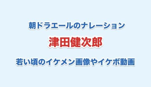 津田健次郎(朝ドラエールナレーション)の経歴|若い頃のイケメン画像やイケボ声優動画も