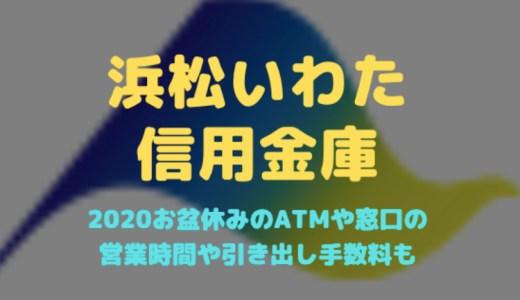 浜松いわた信用金庫の2020お盆休み|ATM営業や窓口取扱時間と手数料はいくらか調査