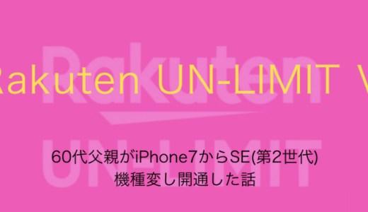 Rakuten UN-LIMIT Ⅵを60代父親が契約してiPhone7からSE(第2世代)に機種変し開通した話