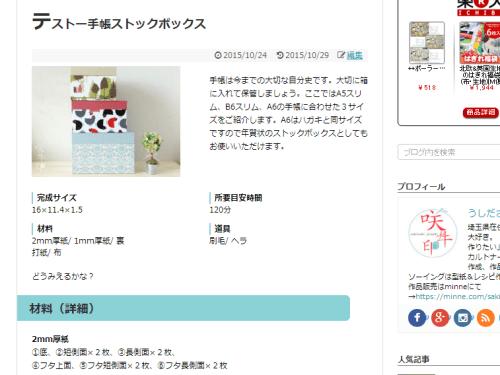 スクリーンショット 2015-10-29 16.50.39