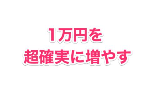 1万円 10万円 確実に増やす